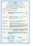 МАКО сертификат 15_01_16_1
