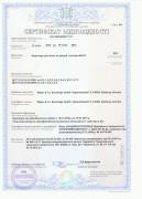 МАСО сертификат UA 2014