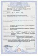 Сертификат опентек 2015