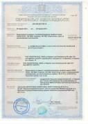 Сертификат производителя  по 05.12.2014