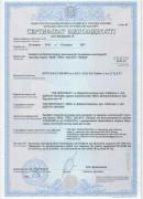 Сертификат соответствияWDS до 19.05.2017года