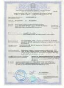 Сертификат с 05.12.2014-04.12.2016