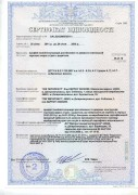 Сертификат_WDS 2016
